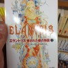 Elantris cover, Japan