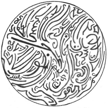 Forgery Seal