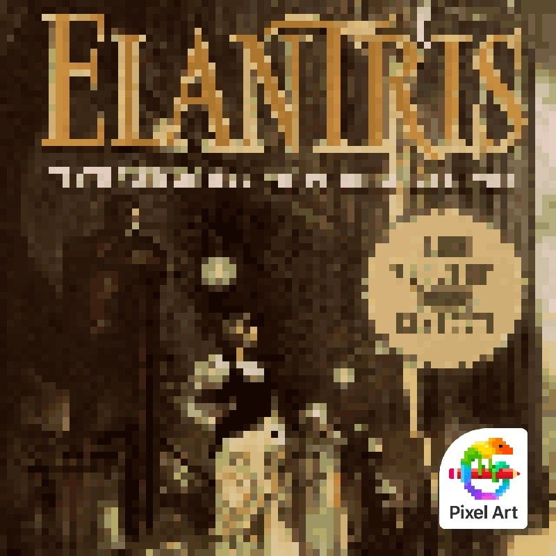 Elantris Cover